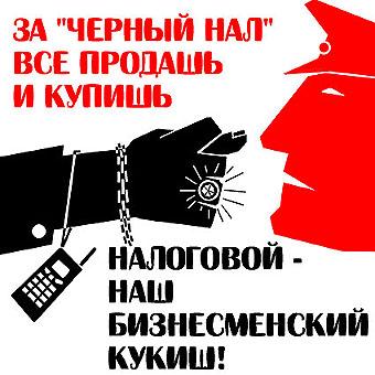 """""""Обналичка """" - это смазка в механизме украинской экономики.  Она помогает бизнесменам избегать драконовских."""