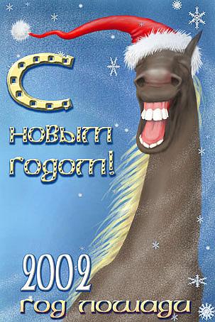 http://www.androsov.com/presents/cards/newyear/newyear03.JPG