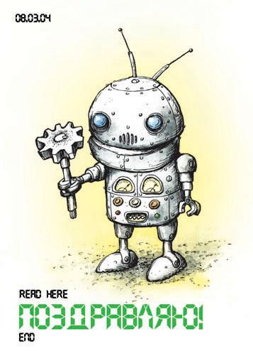 Поздравления с роботами